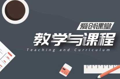 爱创课堂的教学与课程