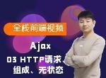 03 HTTP请求、组成、无状态