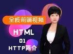 02-纯文本和HTML