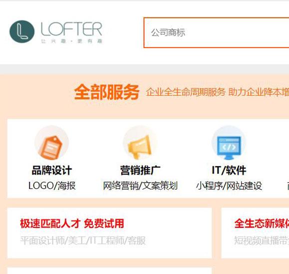 LOFTER 商标网