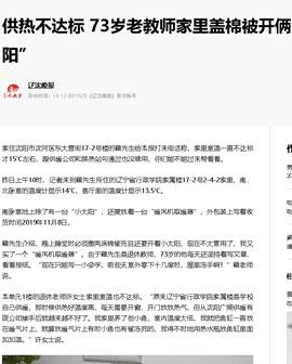 HTML-百度新闻