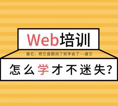 学web前端是去培训机构好?还是自学好?
